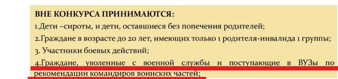 тимирязевский институт льготы при поступлении после службы в армии